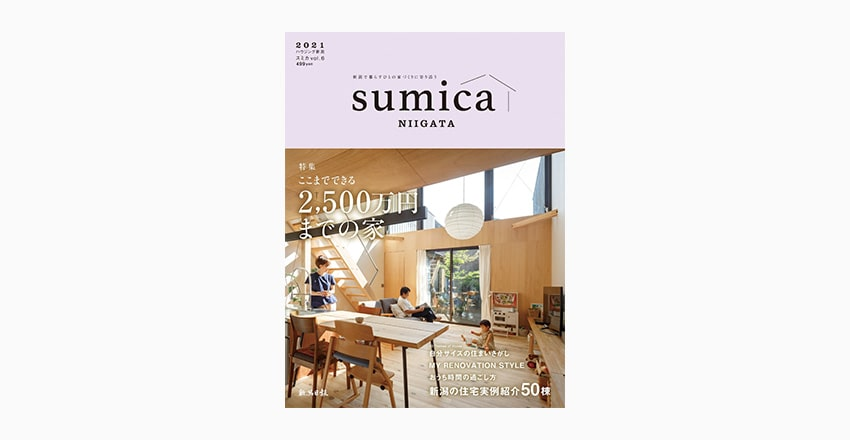 sumica2020-2021「はじめての家づくりガイド」